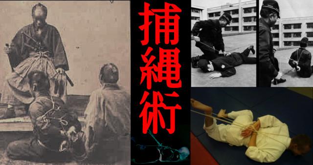 Hojōjutsu, es una practica de retención útil para cuerpos de seguridad.