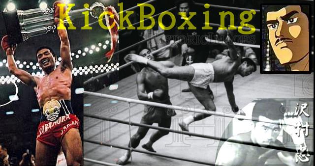 """Tadashi Sawamura, un famoso luchador de KickBoxing que tiene el récord de 228 victorias por nocaut de las 241 que libró, fue uno de los primeros, pisando los cuadriláteros desde 1966 a 1977, momento en el que el bum mediático del KickBoxing decayó, incluso le dedicaron un manga: Kick no Oni (キックの鬼, """"la patada del demonio"""") que en España se tradujo como """"Sawara el campeón""""."""